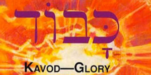 Kavod in Hebrew